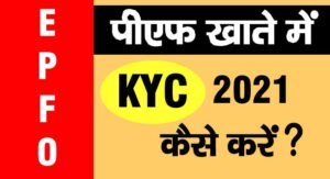pf account me kyc update kaise kare