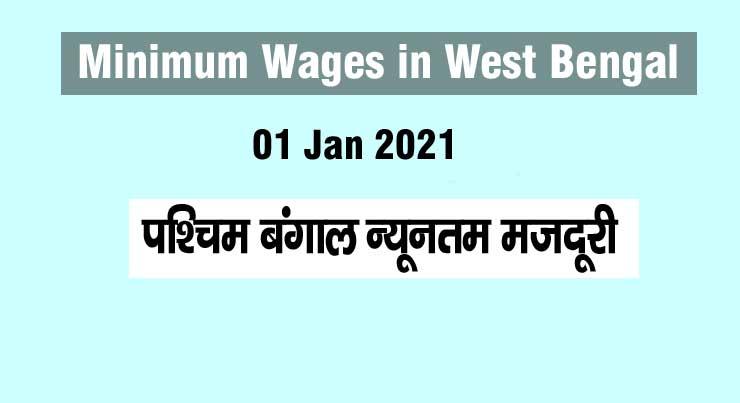 Minimum wages in west bengal january 2021 | पश्चिम बंगाल न्यूनतम मजदूरी