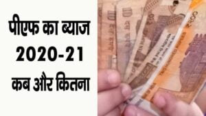 epf interest rate 2020 21 latest news in hindi