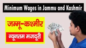 Minimum wages in jammu and kashmir
