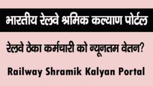 Railway Shramik Kalyan Portal