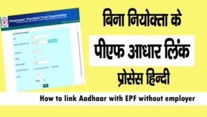 How to link Aadhaar with EPF without employer