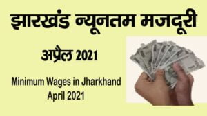 Minimum Wages in Jharkhand April 2021