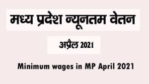 Minimum wages in MP April 2021