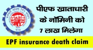 EPF insurance death claim