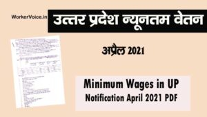 Minimum Wages in UP April 2021