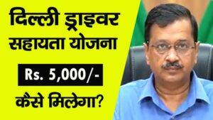 delhi driver yojana apply online