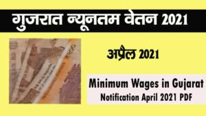 minimum wages in gujarat april 2021