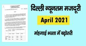 minimum wages in delhi april 2021