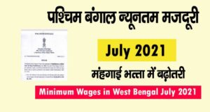 Minimum Wages in West Bengal July 2021