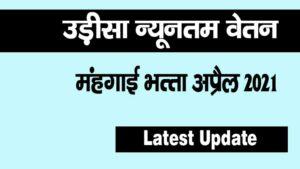 minimum wages in odisha april 2021