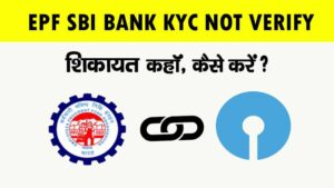 EPF Bank KYC not approved by SBI Bank