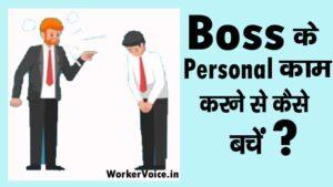 agar boss karmchari se apne personal kaam karne ke liye kahe
