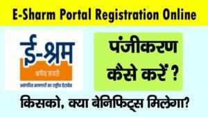 e shram portal registration online