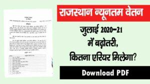 minimum wages in rajasthan 2020 21