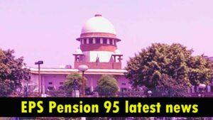 supreme court judgement on higher epf pension hindi