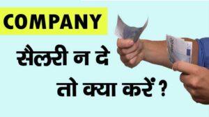 agar company salary na de to kya kare