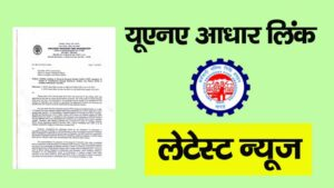 epf aadhaar linking last date extended