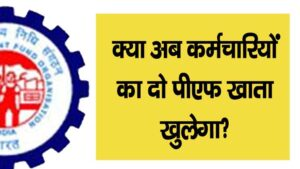 epf latest news for 2 pf account in hindi