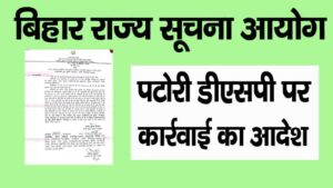 patori dsp ignored rti application recommended departmental action