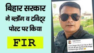 bihar government register an fir on surjeet shyamal