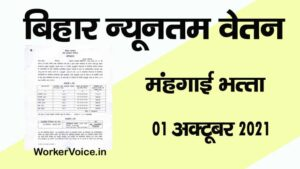 Minimum Wages in Bihar Oct 2021