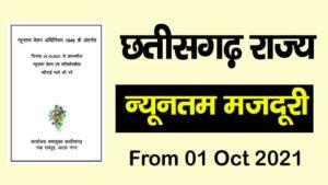 Minimum Wages in Chhattisgarh October 2021