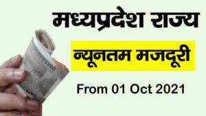 Minimum Wages in Madhya Pradesh October 2021