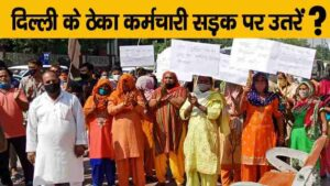 cpwd contract workers protest in delhi
