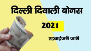 labour department delhi bonus order 2021