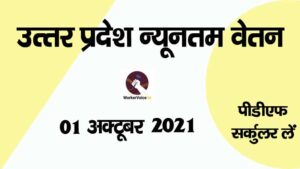 minimum wages in up oct 2021 to march 2022